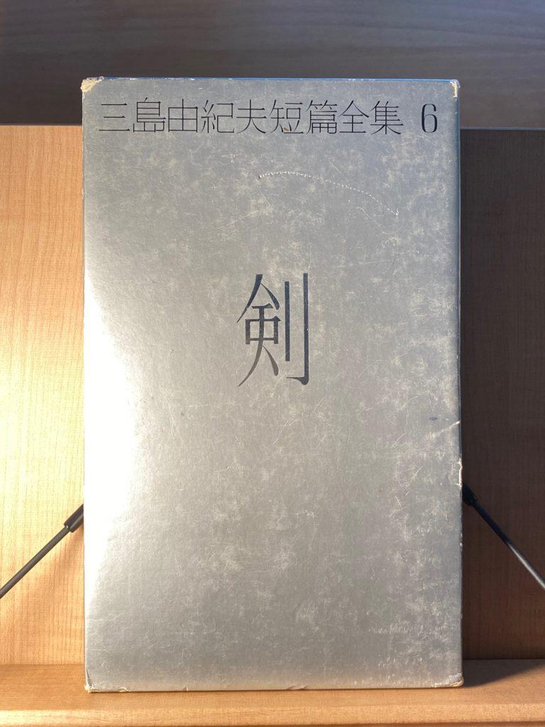 三島 由紀夫 短編 全集